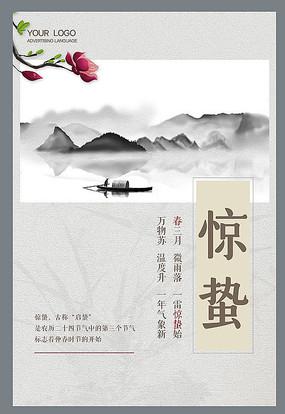 簡約中國風二十四節氣驚蟄海報設計
