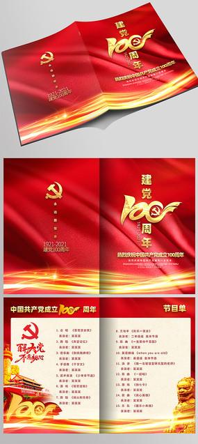 七一建党节建党100周年晚会节目单