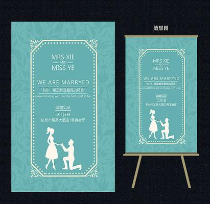 唯美婚礼迎宾牌设计