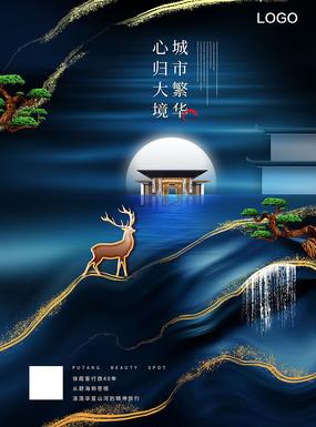 中國風房地產海報