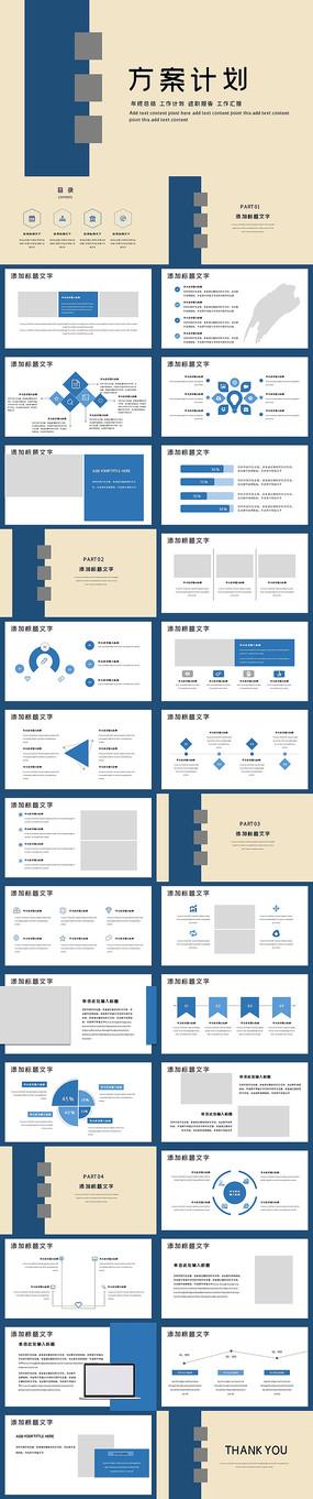 2021年蓝色方案计划PPT模板