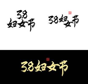 38妇女节字体设计