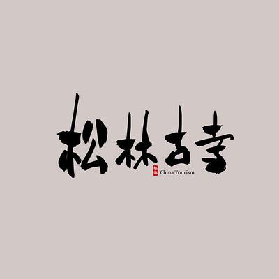 广东旅游松林古寺艺术字