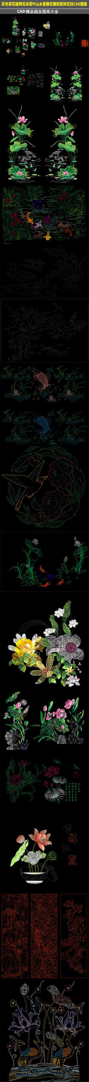 荷花花朵荷叶山水景雕花花纹CAD图集