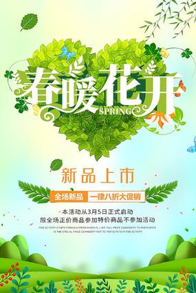 绿色清新春天活动促销海报