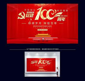庆祝中国共产党建立100周年展板舞台背景