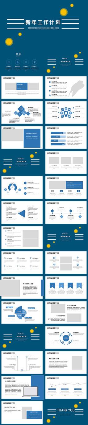 商务工作总结工作计划PPT模板