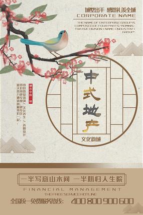中国风地产宣传海报