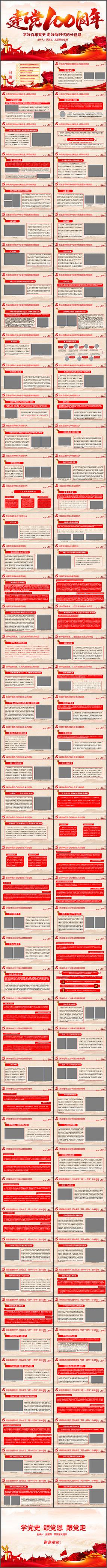 中国共产党的光辉历程PPT