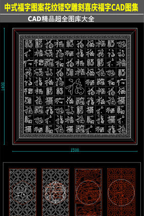中式福字图案花纹镂空雕刻喜庆福字图集