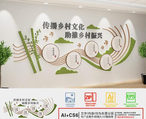 中式乡村振兴文化墙