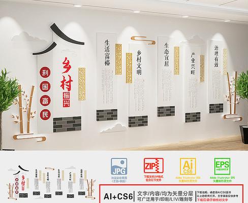 中式乡村振兴新农村文化墙