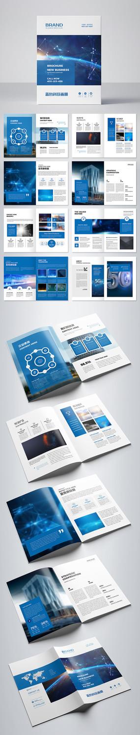 大气蓝色科技画册