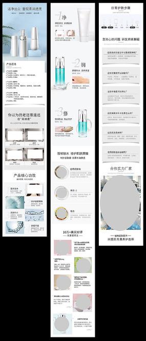 电商化妆品详情页