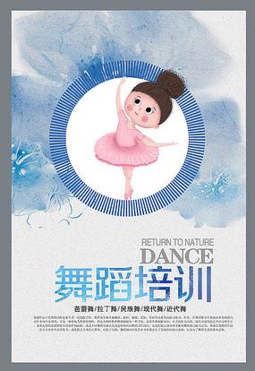 简约时尚舞蹈培训海报设计