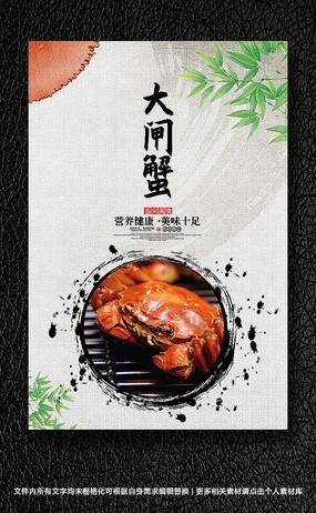 美味中华美食之大闸蟹海报