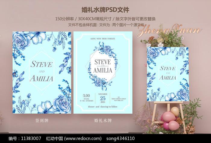 浅蓝时尚婚礼水牌设计图片