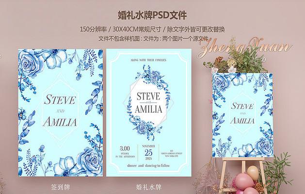浅蓝时尚婚礼水牌设计
