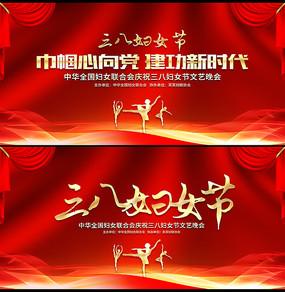 庆祝三八妇女节文艺晚会舞台背景展板