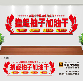 撸起袖子加油干党建励志文化墙设计
