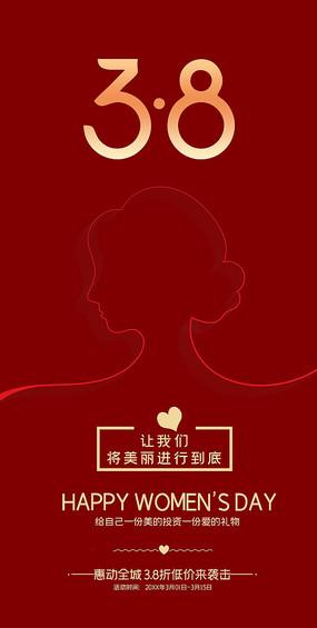 时尚大气三八妇女节海报设计