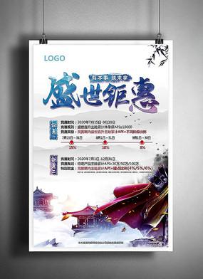 中国风2021盛世钜惠海报
