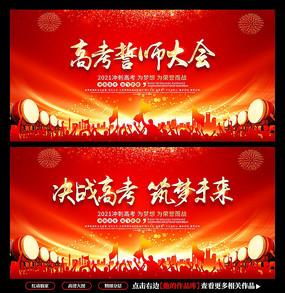 中考高考誓师大会展板舞台背景
