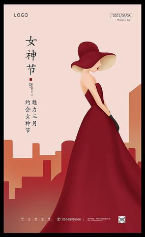 38妇女节地产海报设计