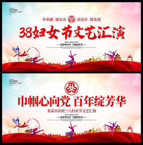 38妇女节文艺汇演舞台背景板