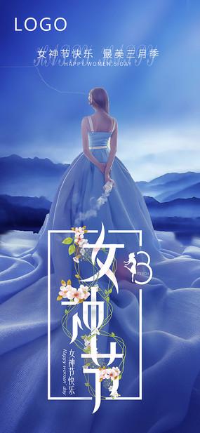 38魅力妇女节海报