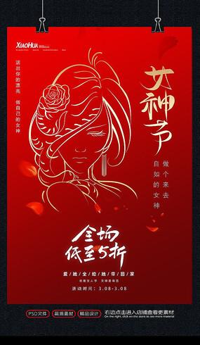 38魅力女神节38妇女节促销海报