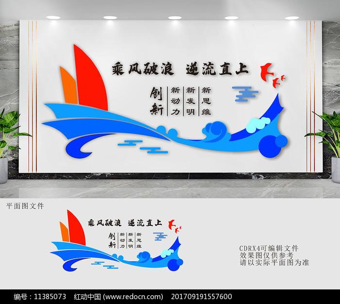 乘风破浪企业文化墙图片