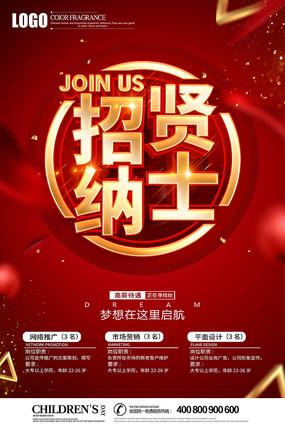 创意立体招贤纳士企业公司招聘海报模板
