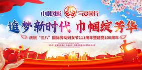 大气三八妇女节妇联宣传舞台背景