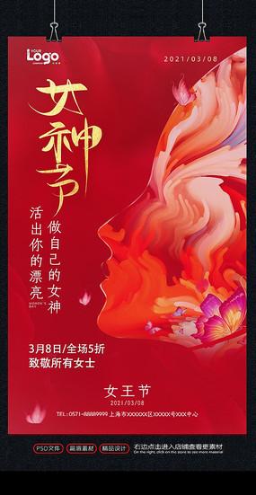 红色创意传统节日妇女节海报