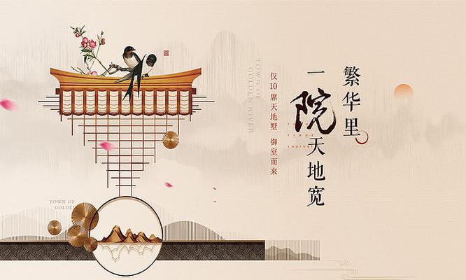 新中式工笔画古风地产展板
