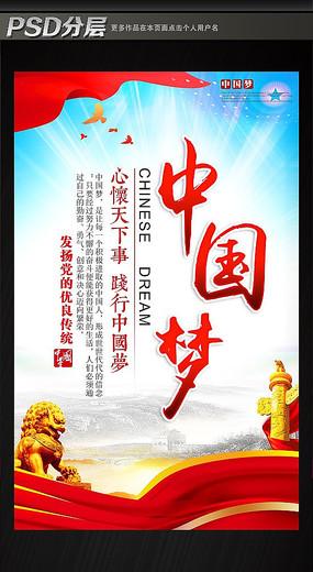 中国梦宣传海报设计