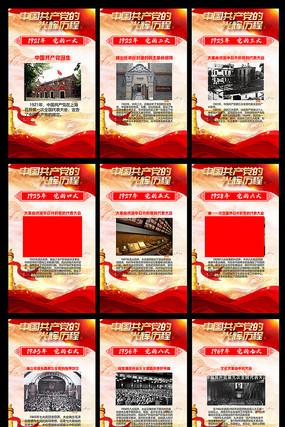 红色中国共产党的光辉历程党史展板