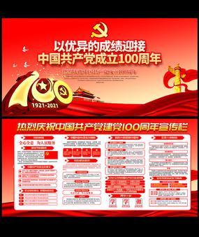 热烈庆祝中国共产党建党100周年宣传栏