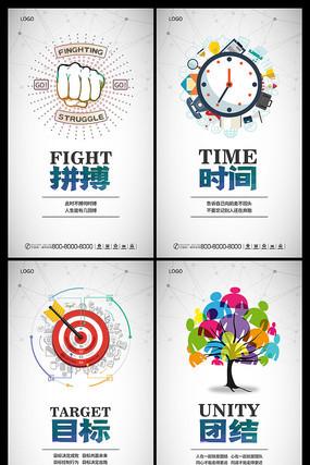 创意企业文化标语挂画