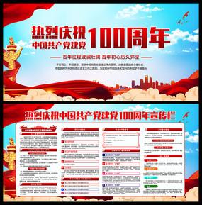 大气建党100周年党的光辉历史宣传栏