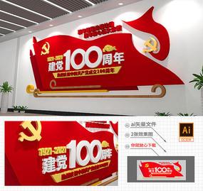 大气建党100周年主题宣传文化墙