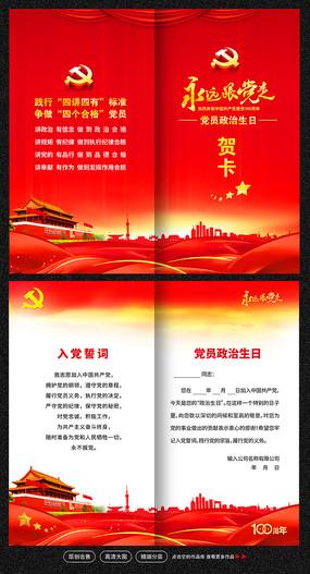 红色贺卡建党节党员政治生日贺卡封面