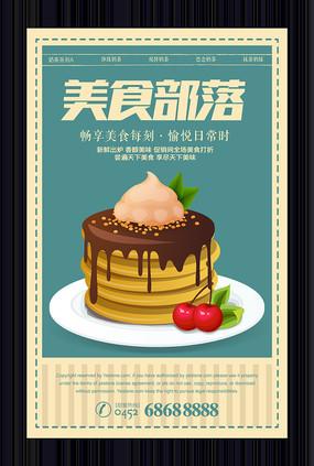 简约蛋糕店促销海报