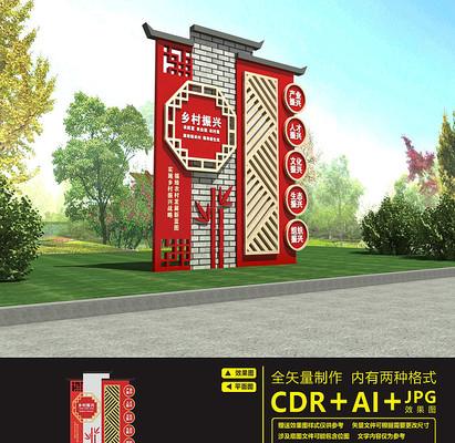 美丽乡村乡村振兴雕塑文化墙