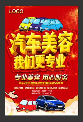 汽车美容宣传海报