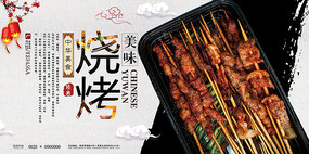 烧烤美食海报