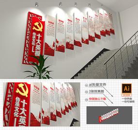 十大英模英雄烈士楼梯文化墙