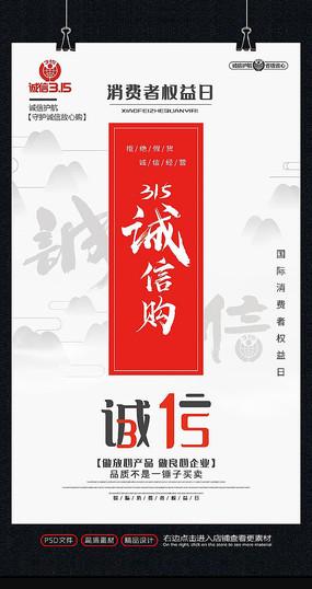 中国风315诚信购消费者权益日海报