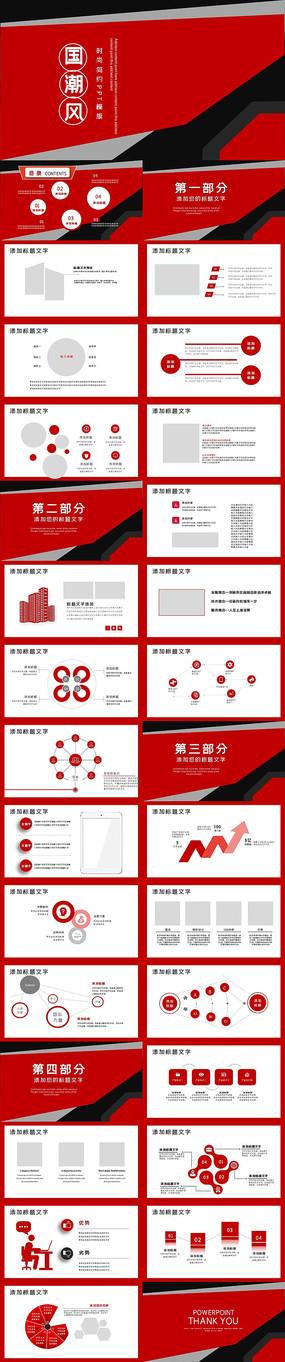 中国风国潮风PPT模板